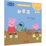 小猪佩奇心理成长故事书:我有好性格·种草莓(注音版)