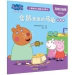 小猪佩奇心理成长故事书:我有好品德·仓鼠兽医的乌龟(注音版)