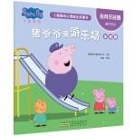 小猪佩奇心理成长故事书:我有好品德·猪爷爷来游乐场(注音版)