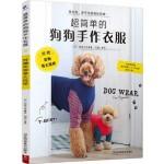 超简单的狗狗手作衣服(附赠实物等大纸型)
