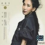 陈思宇 - 聆听私语 III