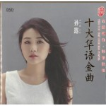 孙露 - 十大华语金曲