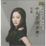 孙露 - 十大华语金曲 II