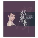 刘紫玲 - 好声音 2015