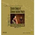 徐雯 - 十亿掌声 中国经典古诗词歌曲 LP