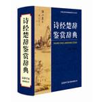 诗经楚辞鉴赏辞典
