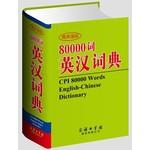 商务国际80000词英汉词典