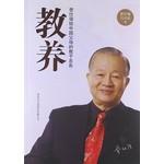 教养:曾仕强给中国父母的教子忠