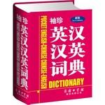 袖珍英汉汉英词典