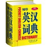 袖珍英汉词典