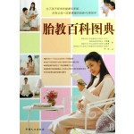 胎教百科图典