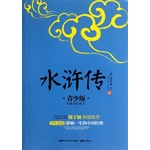 成长书架·影响一生的中国经典:水浒传