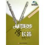 零起步学长笛(附DVD)