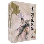 书剑恩仇录(文库本)(套装全2册)
