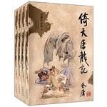 口袋本-金庸作品集:倚天屠龙记(文库本)(套装全4册)