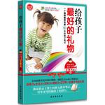 给孩子最好的礼物(一个国际教养专家20年的教养笔记)