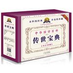 中华国学百部·传世宝典(全20册)