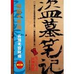 盗墓笔记3:云顶天宫(修订版)