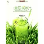 美食堂系列:最爱果蔬汁