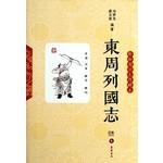 东周列国志:轻松阅读无障碍本