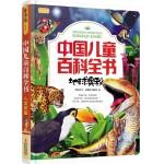 中国儿童百科全书·地球奥秘