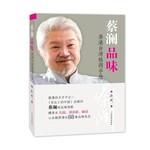 蔡澜品味:香港台湾格调手册