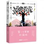 第一口苹果的滋味/时代华文