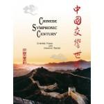 中国交响世纪 (2CD)(FIRM)