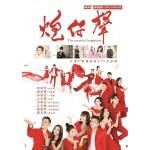 炮仔声 台湾8点档KTV (DVD)