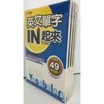 英文IN起來(1~4冊)套書