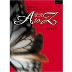愛情A to Z
