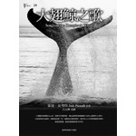 大翅鯨之歌(Songs of the Humpback Whale)
