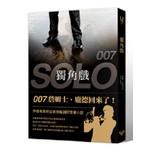 007:獨角戲