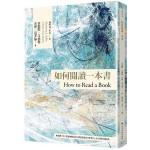如何閱讀一本書【臺灣商務70週年典藏紀念版】(三版)