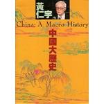 中國大歷史(精)