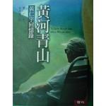 黃河青山:黃仁宇回憶錄