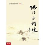 中國思想與抒情傳統第二卷:佛法與詩境