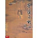 中國思想與抒情傳統第三卷:聖道與詩心