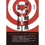 國考達人賴世昌的閱讀、記憶及應考策略