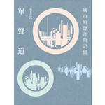 單聲道:城市的聲音與記憶