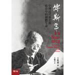 傅斯年:中國近代歷史與政治中的個體生命