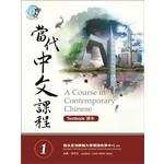 當代中文課程1課本