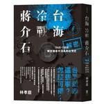 台海‧冷戰‧蔣介石:解密檔案中消失的台灣史1948年至1988年