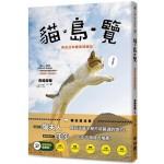 貓·島·覽:來去日本離島找貓玩!