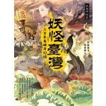 妖怪臺灣:三百年島嶼奇幻誌·妖鬼神遊卷