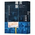 反離散:華語語系研究論
