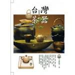 台灣茶器(二版)