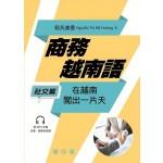 商務越南語——社交篇:在越南闖出一片天