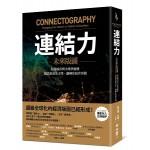 連結力:未來版圖 超級城市與全球供應鏈,創造新商業文明,翻轉你的世界觀