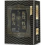 視覺、性別與權力:從劉吶鷗、穆時英到張愛玲的小說想像